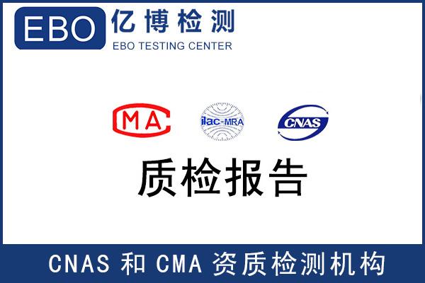 机械设备申请国高报告